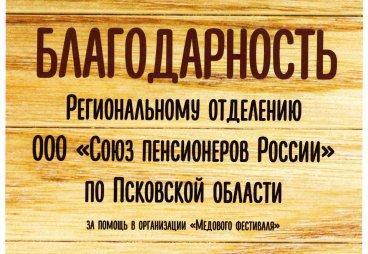 РО СПР по Псковской области вручена «Благодарность» за помощь в организации «Медового фестиваля»