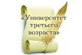 Выездной семинар проведет «Университет третьего возраста» в Псковском районе