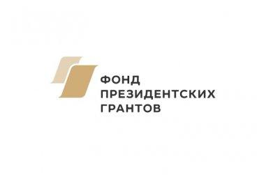 Проект «Мудрость и юность. Пожилые - детям, дети - пожилым» РО СПР по Псковской области получил поддержку Фонда Президентских грантов