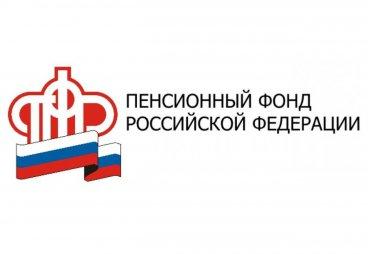 Управляющий Отделением ПФР по Псковской области Наталья Мельникова ответит на вопросы жителей региона