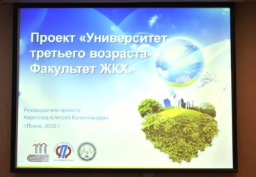 В Пскове продолжаются бесплатные занятия по ЖКХ