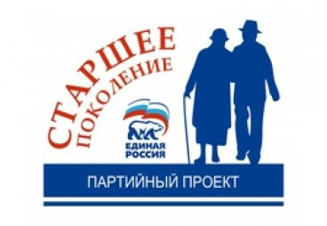 Реализацию «Стратегии действий в интересах старшего поколения» обсудили в Пыталовском районе