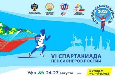 Команда от Псковского региона сформирована и готова к участию в VI Спартакиаде пенсионеров России
