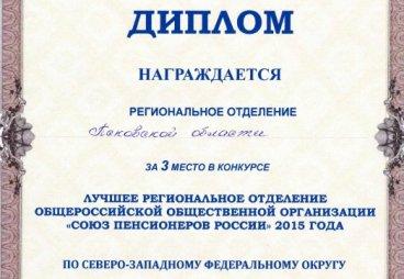 Псковское отделение Союза пенсионеров России по итогам 2015 года заняло 3 место в Северо-Западном Федеральном округе