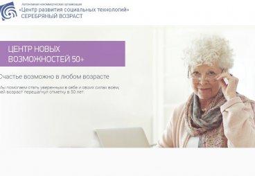 У проекта «Центр новых возможностей 50+» появился свой сайт