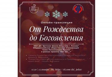 Онлайн-трансляция встречи актива РО «Союз пенсионеров России» и коллектива ДШИ