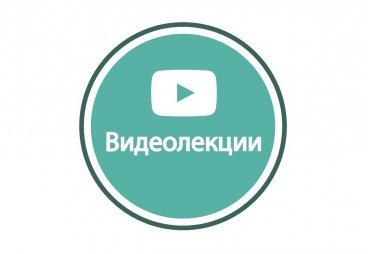Программа видеолекций Университета третьего возраста на ноябрь. 2020-2021 учебный год
