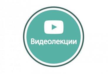 Программа видеолекций Университета третьего возраста на февраль. 2020-2021 учебный год