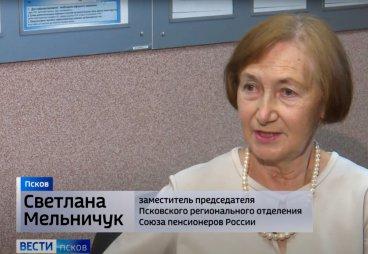 Активные пенсионеры Псковской области подводят итоги социального проекта «Нет лет…!» (ВИДЕО)