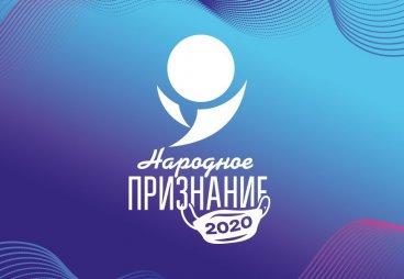 Проект «Нет лет...!» выдвинут на соискание премии «Народное признание-2020»
