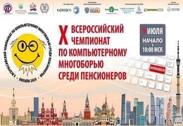 Псковские пенсионеры завоевали «серебро» в Х Всероссийском чемпионате по компьютерному многоборью