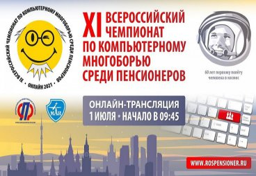 Пенсионеры Псковского региона примут участие в XI Всероссийском Чемпионате по компьютерному многоборью