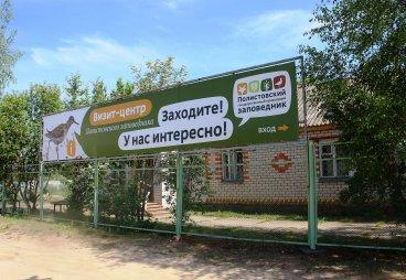Пешеходная экскурсия по экологической тропе «Плавницкое болото» пройдет в природном заповеднике «Полистовский»