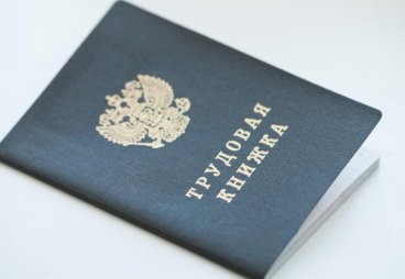 Около 13,5 тыс. жителей Псковской области отказались от традиционных бумажных трудовых книжек в пользу электронных