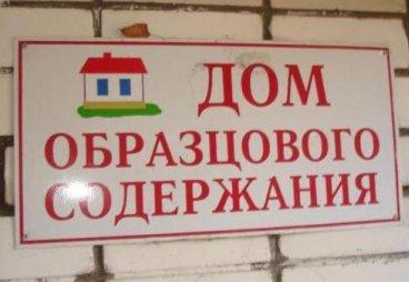 В Псковской области выберут лучшие Советы многоквартирных домов
