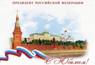 В феврале 96 долгожителей Псковской области получат персональное поздравление Президента