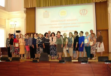 Состоялось подведение итогов регионального конкурса по компьютерному многоборью среди пенсионеров Псковской области «Интернет-долголетие»