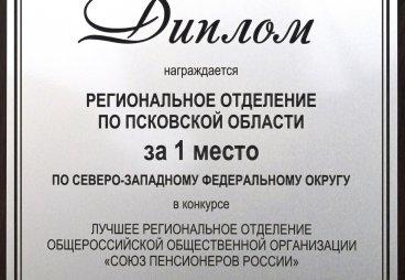 Псковское отделение Союза пенсионеров России заняло I место по Северо-Западному Федеральному округу